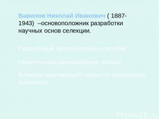 Вавилов Николай Иванович ( 1887- 1943) –основоположник разработки научных основ