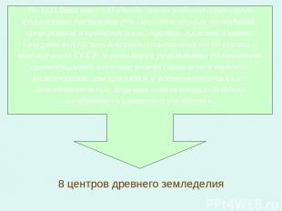 По Н.И.Вавилову: «Подводя итоги работы советского коллектива растениеводов, мног