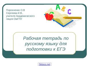 Рабочая тетрадь по русскому языку для подготовки к ЕГЭ Порохненко О.В Сергеева И