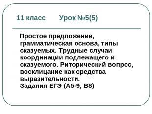 11 класс Урок №5(5) Простое предложение, грамматическая основа, типы сказуемых.