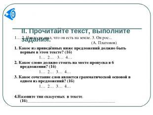 II. Прочитайте текст, выполните задания. . 1… 2. Никто не знал, что он есть на з