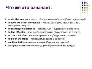 Что же это означает: under the weather – плохо себя чувствовать/болеть (Быть под