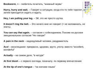 """Bookworm, n – любитель почитать, """"книжный червь"""" Hurry, hurry and wait. – Говоря"""