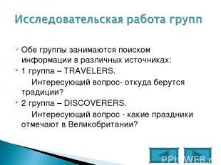 Обе группы занимаются поиском информации в различных источниках: 1 группа – TRAV