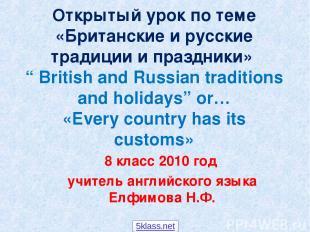 """Открытый урок по теме «Британские и русские традиции и праздники» """" British and"""