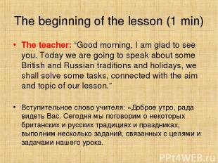 "The beginning of the lesson (1 min) The teacher: ""Good morning, I am glad to see"