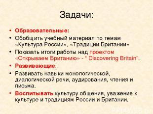 Задачи: Образовательные: Обобщить учебный материал по темам «Культура России», «