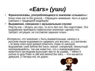 «Ears» (уши) Фразеологизмы, употребляющиеся в значении «слышать»: Keep ones ear