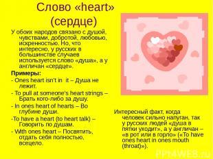 Слово «heart» (сердце) У обоих народов связано с душой, чувствами, добротой, люб