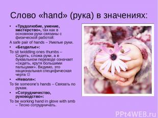 Слово «hand» (рука) в значениях: «Трудолюбие, умение, мастерство», так как в осн