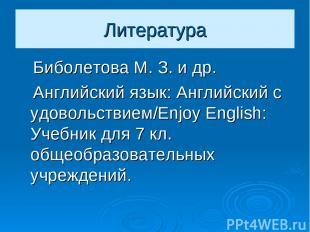 Литература Биболетова М. З. и др. Английский язык: Английский с удовольствием/En
