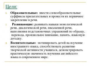 Цели: Образовательные: ввести словообразовательные суффиксы прилагательных и про