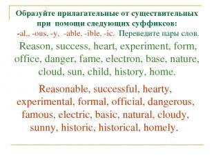 Образуйте прилагательные от существительных при помощи следующих суффиксов: -al,