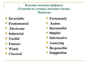 Вспомни значение аффикса. Установи по словарю значение основы. Переведи. Invaria