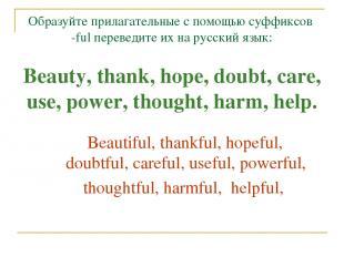 Образуйте прилагательные с помощью суффиксов -ful переведите их на русский язык: