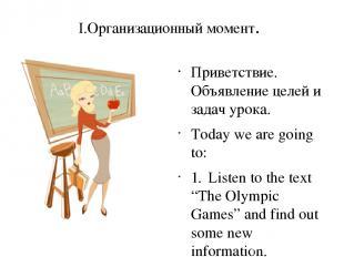 I.Организационный момент. Приветствие. Объявление целей и задач урока. Today we