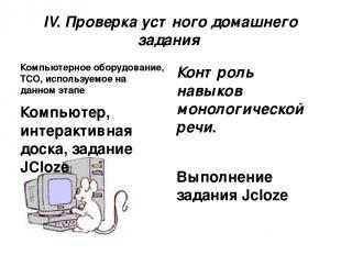 IV. Проверка устного домашнего задания Компьютерное оборудование, ТСО, используе