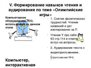 V. Формирование навыков чтения и аудирования по теме «Олимпийские игры» Компьюте