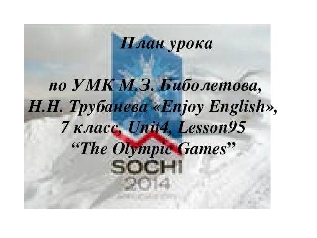 """План урока по УМК М.З. Биболетова, Н.Н. Трубанева «Enjoy English», 7 класс, Unit4, Lesson95 """"The Olympic Games"""""""