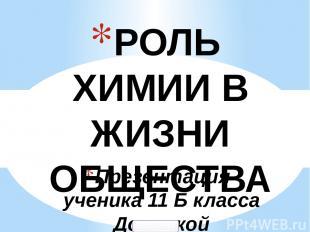 Презентация ученика 11 Б класса Донецкой общеобразовательной школы № 112 Олега Х