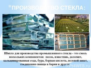 ПРОИЗВОДСТВО СТЕКЛА: Шихта для производства промышленного стекла - это смесь нес
