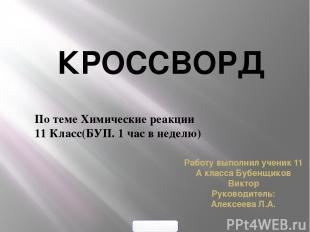 КРОССВОРД Работу выполнил ученик 11 А класса Бубенщиков Виктор Руководитель: Але