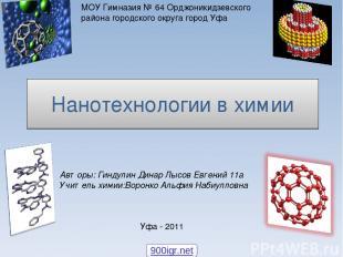 Нанотехнологии в химии МОУ Гимназия № 64 Орджоникидзевского района городского ок