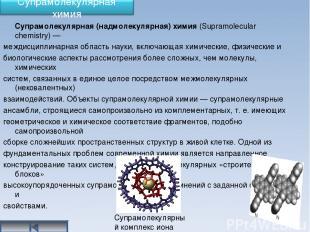 Супрамолекулярная (надмолекулярная) химия (Supramolecular chemistry) — междисцип