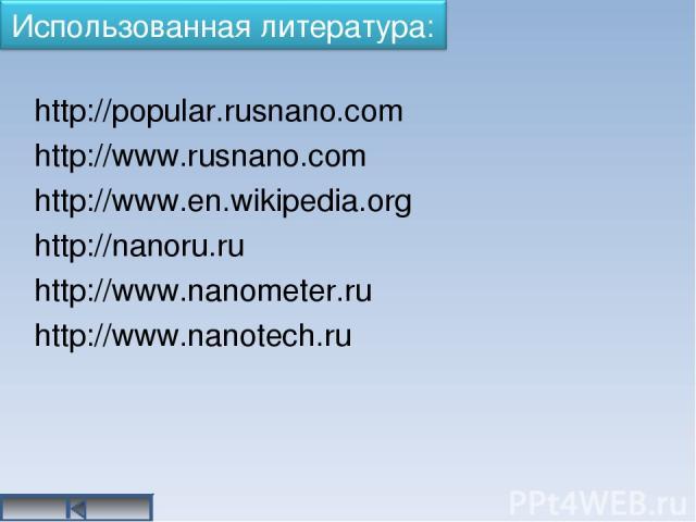 http://popular.rusnano.com http://www.rusnano.com http://www.en.wikipedia.org http://nanoru.ru http://www.nanometer.ru http://www.nanotech.ru