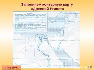 Заполняем контурную карту «Древний Египет» ПРОВЕРКА