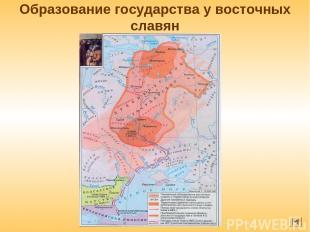 Образование государства у восточных славян