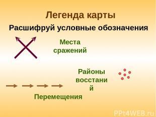 Легенда карты Перемещения Расшифруй условные обозначения Места сражений Районы в