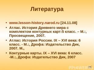 Литература www.lesson-history.narod.ru [24.11.08] Атлас. История Древнего мира с