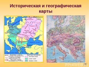 Историческая и географическая карты