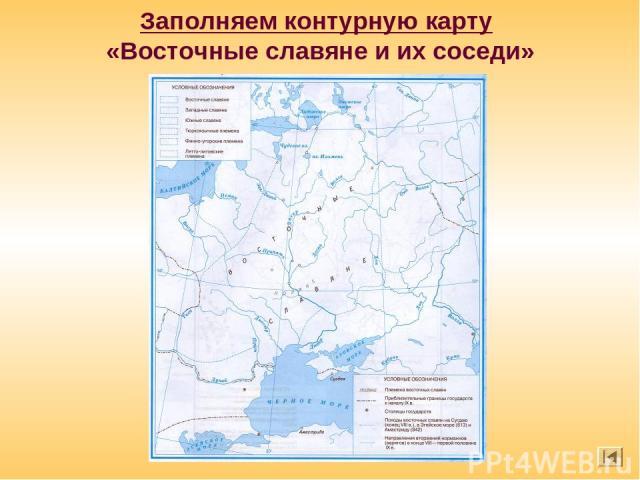Заполняем контурную карту «Восточные славяне и их соседи»