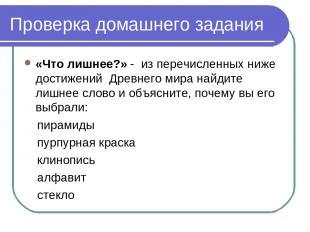 Проверка домашнего задания «Что лишнее?» - из перечисленных ниже достижений Древ