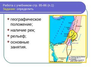 Работа с учебником стр. 85-86 (п.1) Задание: определить географическое положение