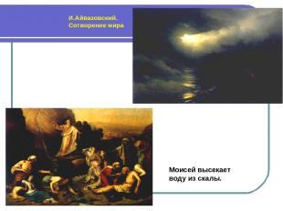 И.Айвазовский. Сотворение мира Моисей высекает воду из скалы.
