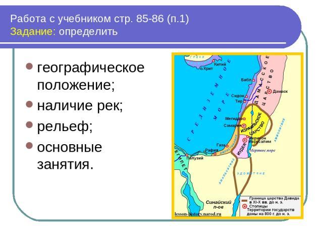 Работа с учебником стр. 85-86 (п.1) Задание: определить географическое положение; наличие рек; рельеф; основные занятия.