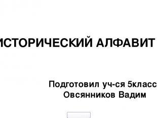 ИСТОРИЧЕСКИЙ АЛФАВИТ Подготовил уч-ся 5класса Овсянников Вадим 5klass.net