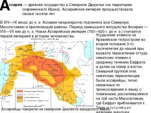 А ссирия — древнее государствов СеверномДвуречье(на территории современного