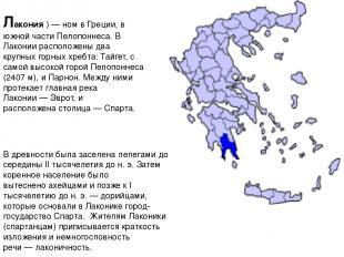 Лако ния)—номвГреции, в южной частиПелопоннеса. В Лаконии расположены два