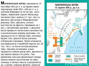 МАРАФОНСКАЯ БИТВА, произошла 13 сентября 490 до н. э. во время греко-персидских