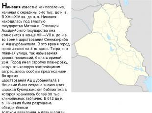 Ниневия известна как поселение, начиная с середины 5-го тыс. дон.э. В XV—XIVв
