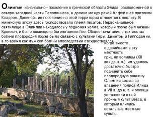 Олимпия изначально– поселение в греческой областиЭлида, расположенной в северо-