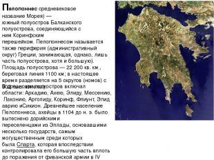 Пелопонне ссредневековое названиеМорея)— южныйполуостровБалканского полуост