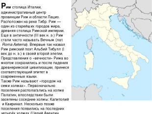 Рим столицаИталии,административный центрпровинции Рими областиЛацио. Распол