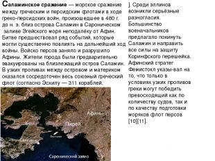 Саламинское сражение— морское сражение междугреческимиперсидскимфлотамив х