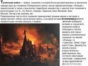 Троянская война— война, сказания о которой были распространены в греческом наро