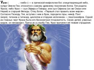 Ура н(Οὐρανός, «небо»)— вгреческой мифологиибог, олицетворяющий небо, супру